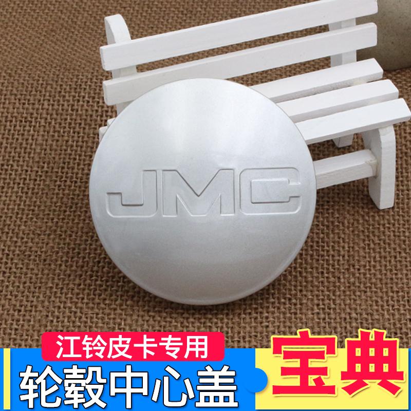 江铃宝典皮卡轮毂盖中心盖车轮胎标志JMC轮毂罩车轮胎防尘小盖