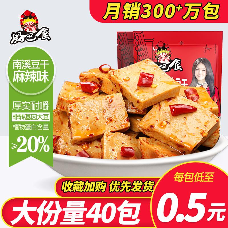好巴食豆干40包麻辣条网红小零食小包装五香辣小吃休闲食品豆腐干