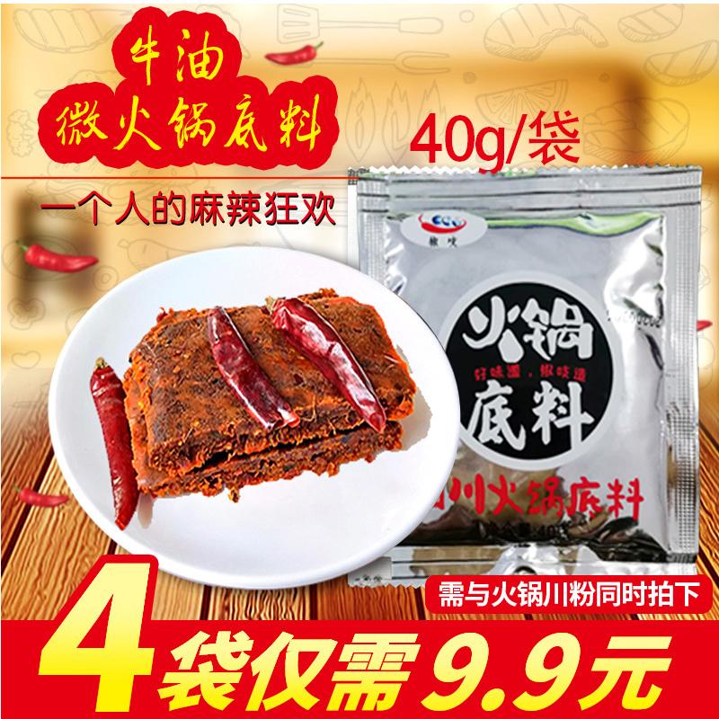 椒吱牛油火锅底料小块装40g*4袋小包装一人份四川微麻辣香锅调料