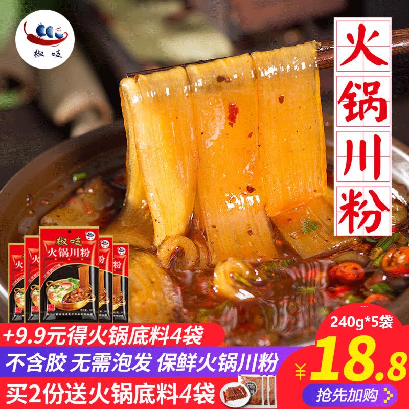 四川椒吱火锅川粉240g*5袋红薯粉宽粉皮粉条非土豆粉鲜粉火锅粉