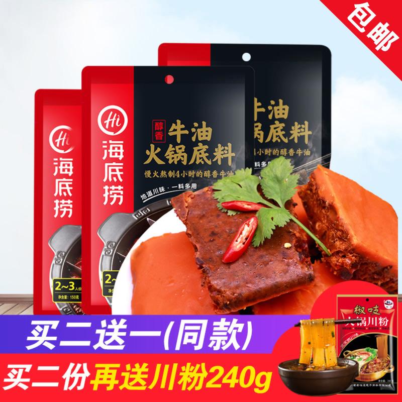 (用1元券)海底捞火锅醇香牛油底料150g  麻辣底料火锅底料香辣调味料