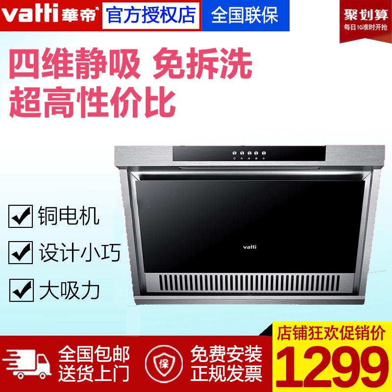 Vatti/�A帝 CXW-200-i11049�任�式抽油���C吸 ���C特�r家用大吸力