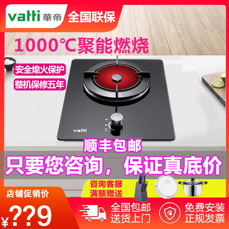 华帝i10017b天然气猛火灶