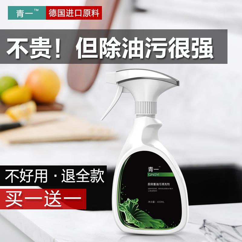 青一の2瓶の換気扇の洗剤は強力に油汚れの神器の家庭の台所の重油の泡に行って剤を取り除きます。