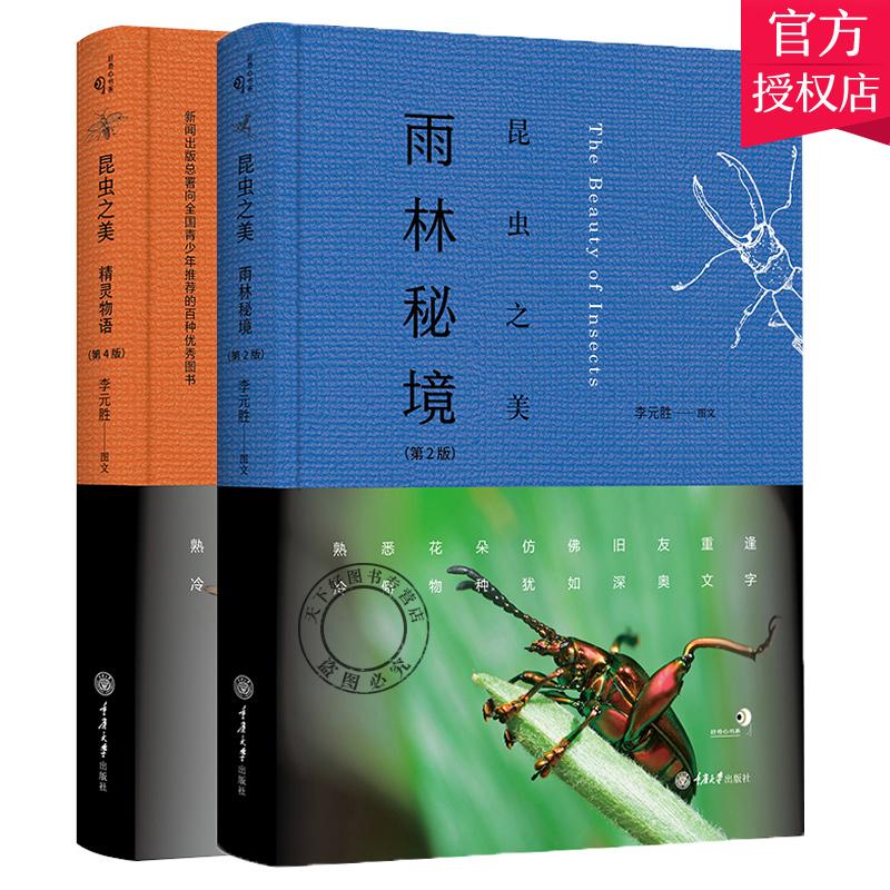 正版 2册 昆虫之美 精灵物语+雨林秘境 李元胜 一本见证生命的尊贵和诗意的奇书 昆虫摄影作品 自然科普随笔文学书籍 重庆大学
