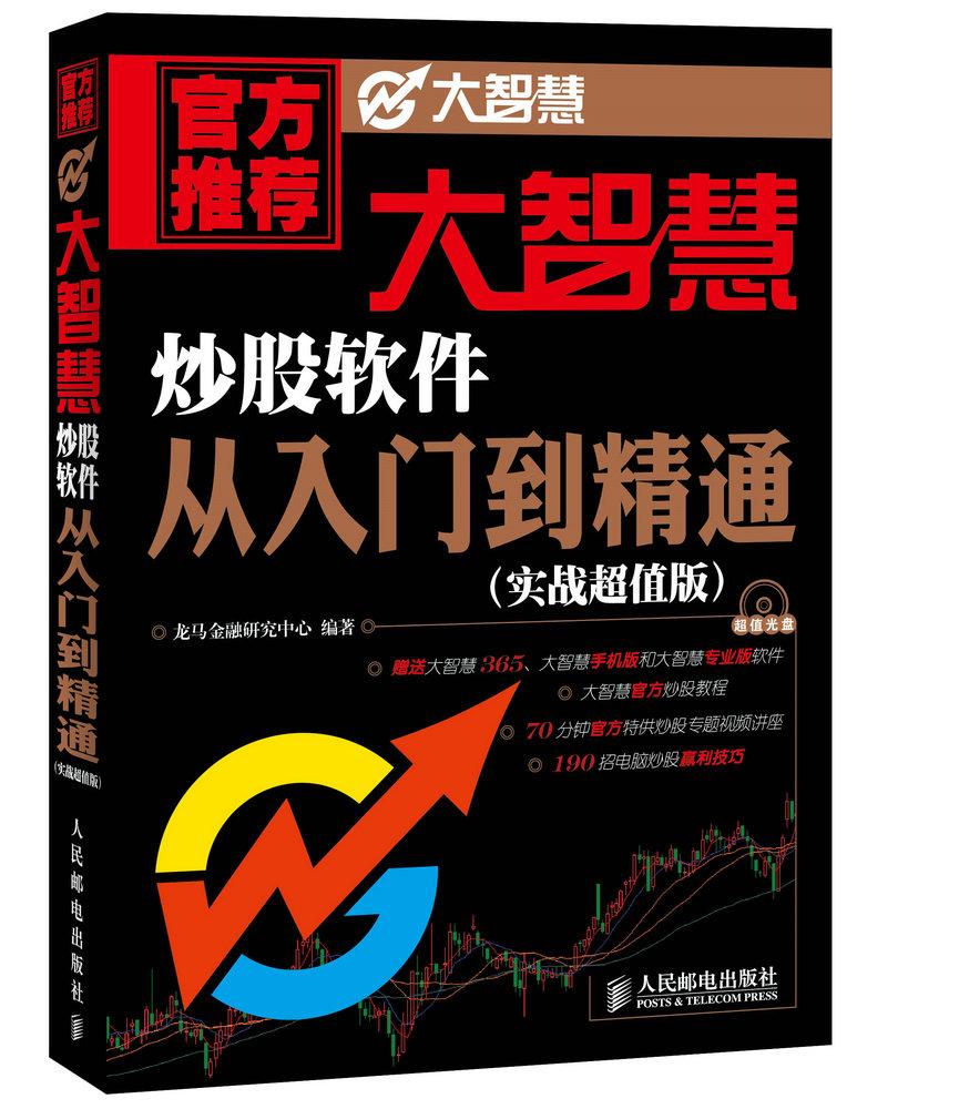 正版包邮 大智慧炒股软件从入门到精通 龙马金融研究中心 书店 股票书籍