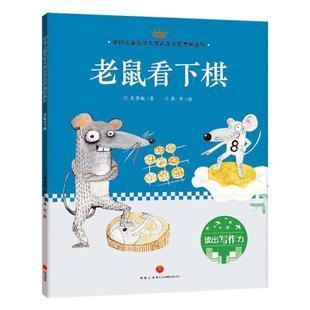 书店 正版 包邮 儿童小说书籍 老鼠看下棋 吴梦起