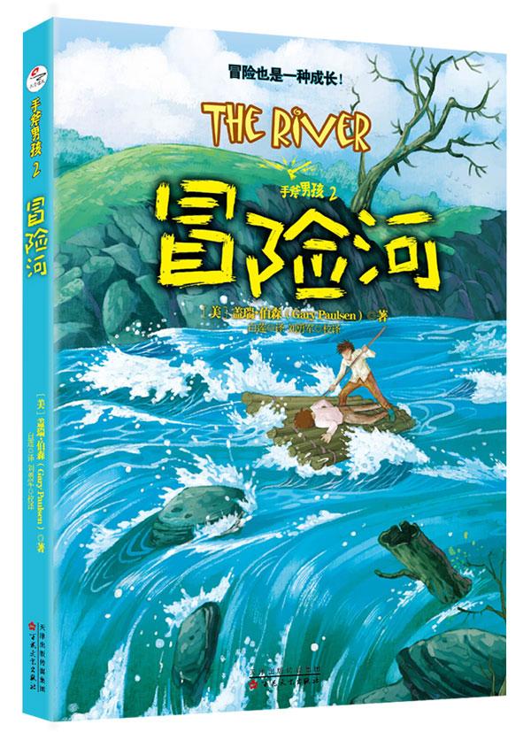 正版包邮 手斧男孩2:冒险河 盖瑞・伯森者白莲刘勇军校 书店 儿童小说书籍