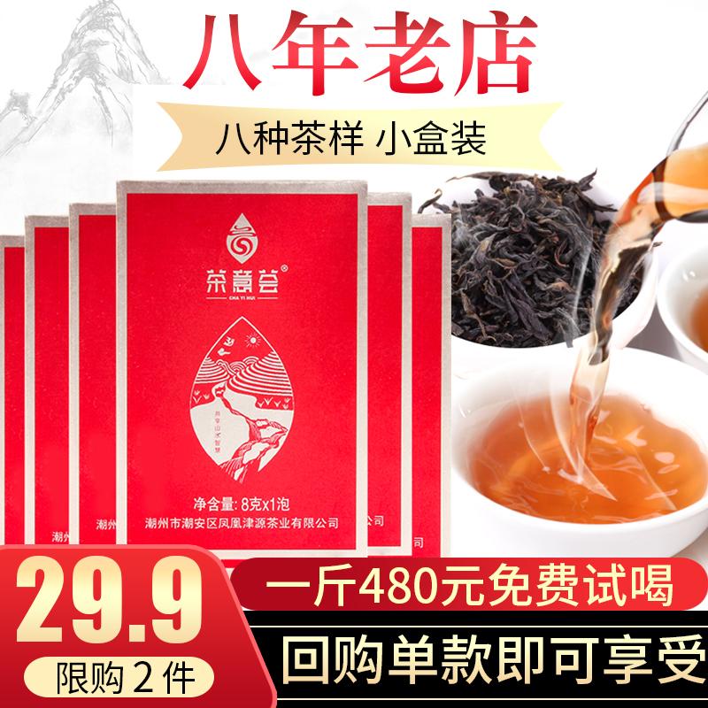 Чай Фэн Хуан Дань Цун Артикул 599584099504