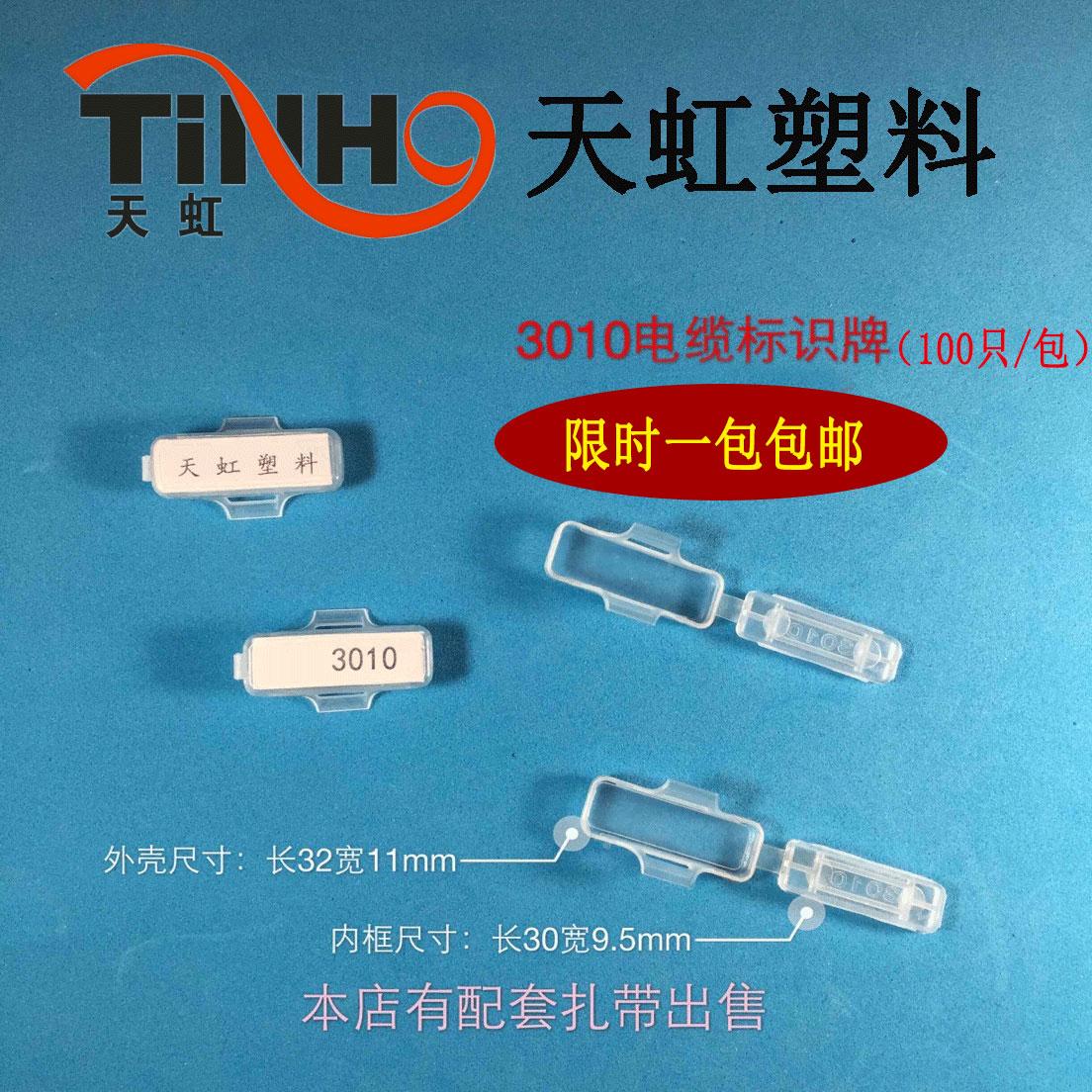 包邮塑料3010防水透明电线电缆标牌标志牌 标识框 扎带标示挂牌