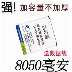 三星w2014手机 w2015 g9198 w2013 B9388 i9235 E400大容量电池