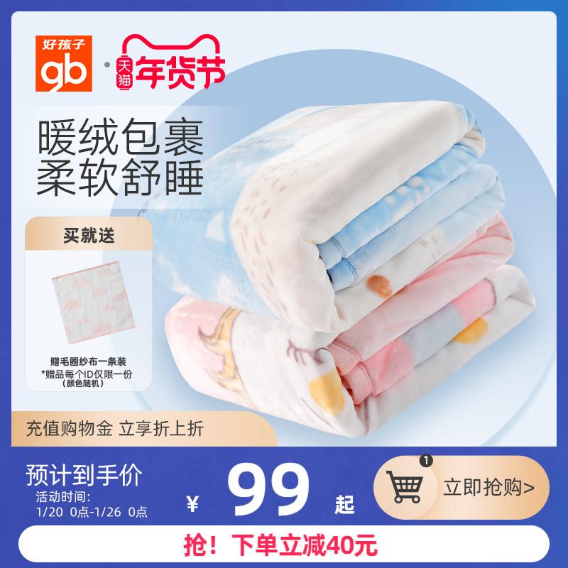 gb好孩子婴儿毛毯秋冬儿童双层加厚冬季宝宝云毯新生儿抱毯盖毯