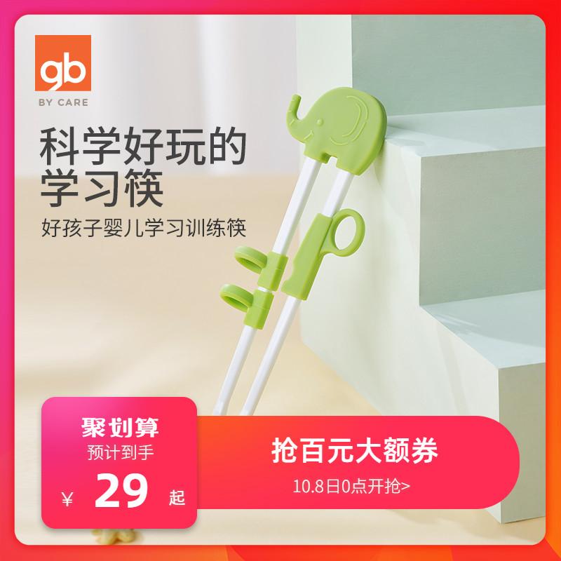 gb好孩子学习筷儿童练习训练筷子11月19日最新优惠