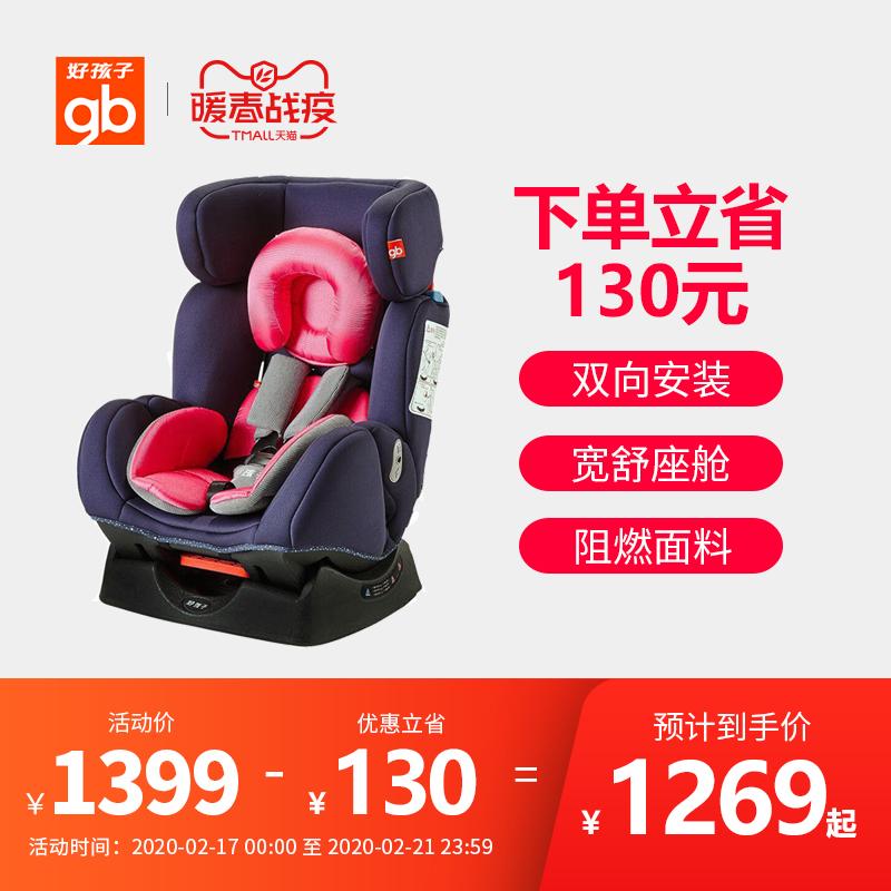 好孩子儿童汽车用座椅车载安全座椅CS888/CS910-f/CS668/CS609