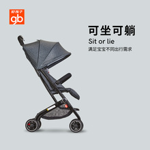 GB good baby stroller can sit on a reclining baby stroller and fold D678/D708 lightly