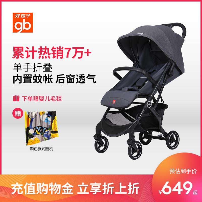 gb好孩子婴儿车婴儿推车轻便伞车可坐可躺折叠便携宝宝推车小情书