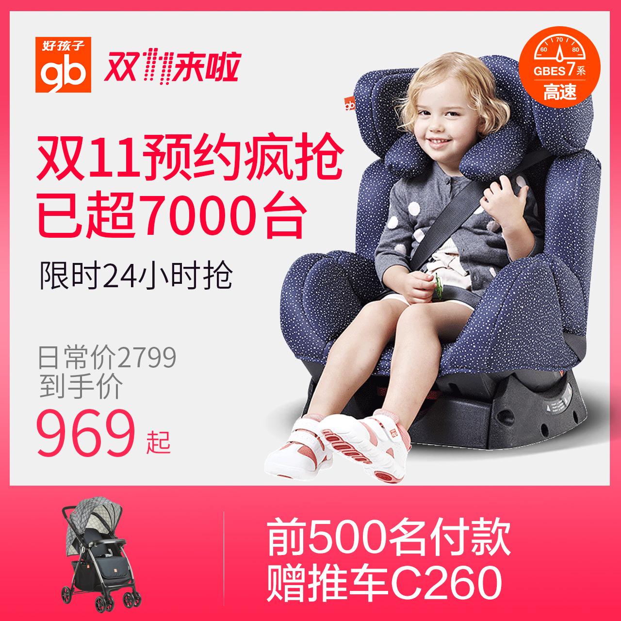 雙11預告: Goodbaby 好孩子 CS719 兒童安全座椅
