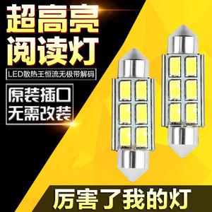 大众新老款捷达帕萨特B5领驭普桑 改装LED阅读灯内饰车顶灯车内灯