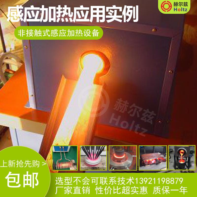 高频感应加热机 高频炉锻造炉中频红冲透热锻造炉金属加热锻打炉