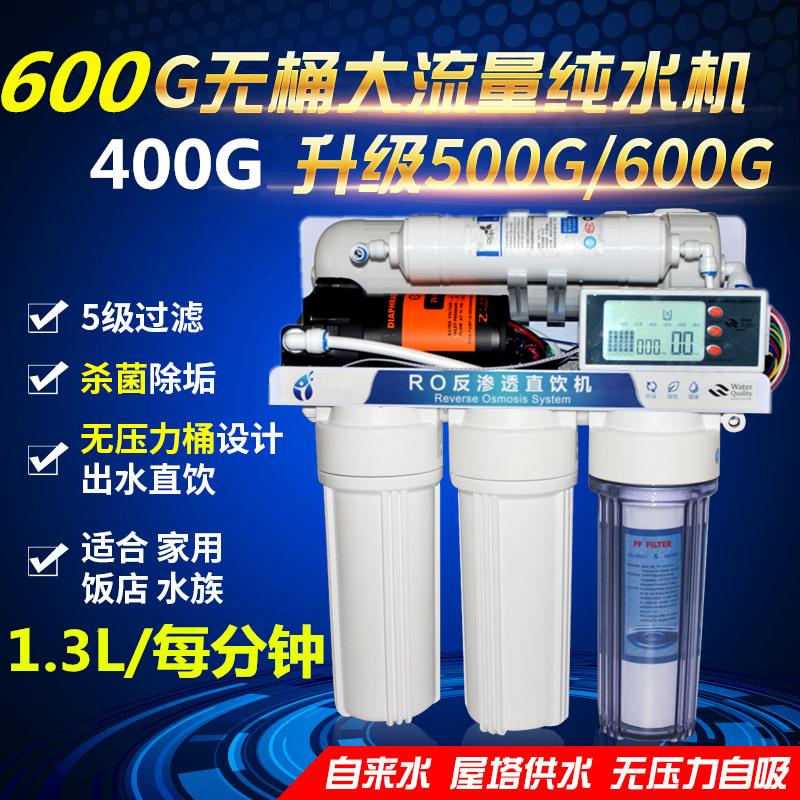 包邮600g大流量桶400g ro家用陶氏纯水机