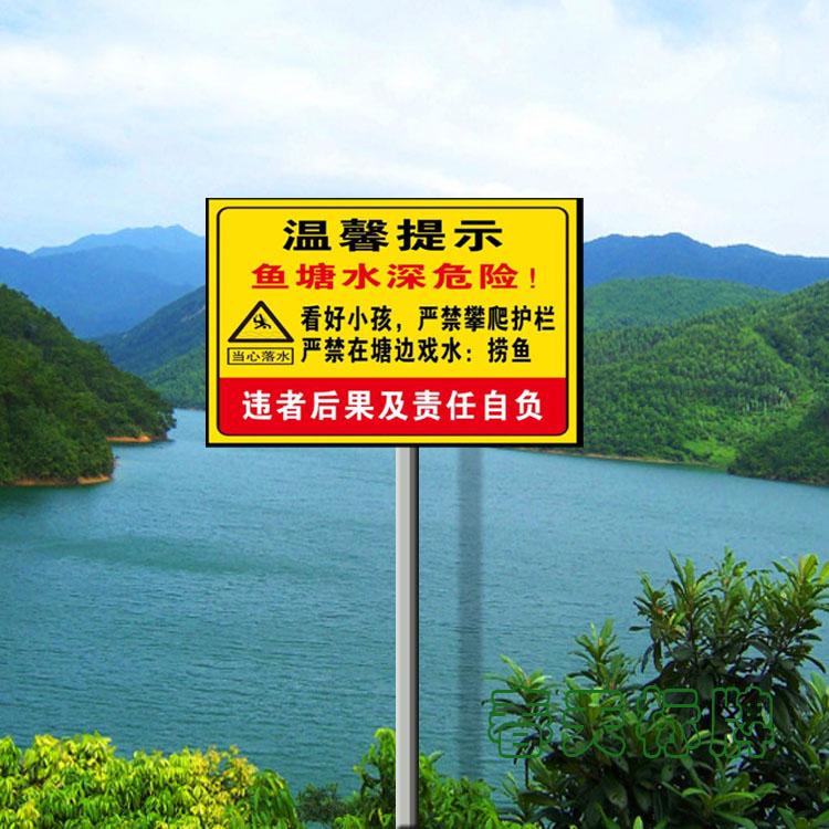 现货供应水深危险警示牌 鱼塘水库温馨提示牌 警告警示户外宣传牌