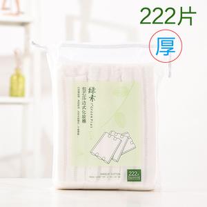 绿素包芯压边式化妆棉 双层加厚款纯棉卸妆棉 美容卸妆护肤棉包邮