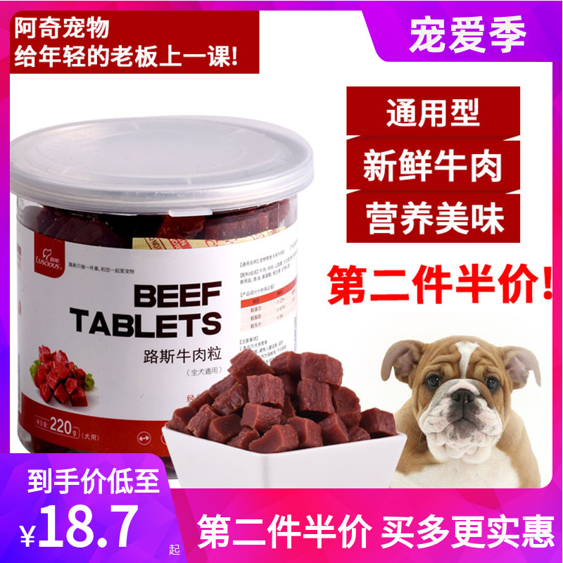 Dog snack, beef granule, parcel post, rusty golden hair award, calcium supplement, puppy training, dog grinding, 220g pet food
