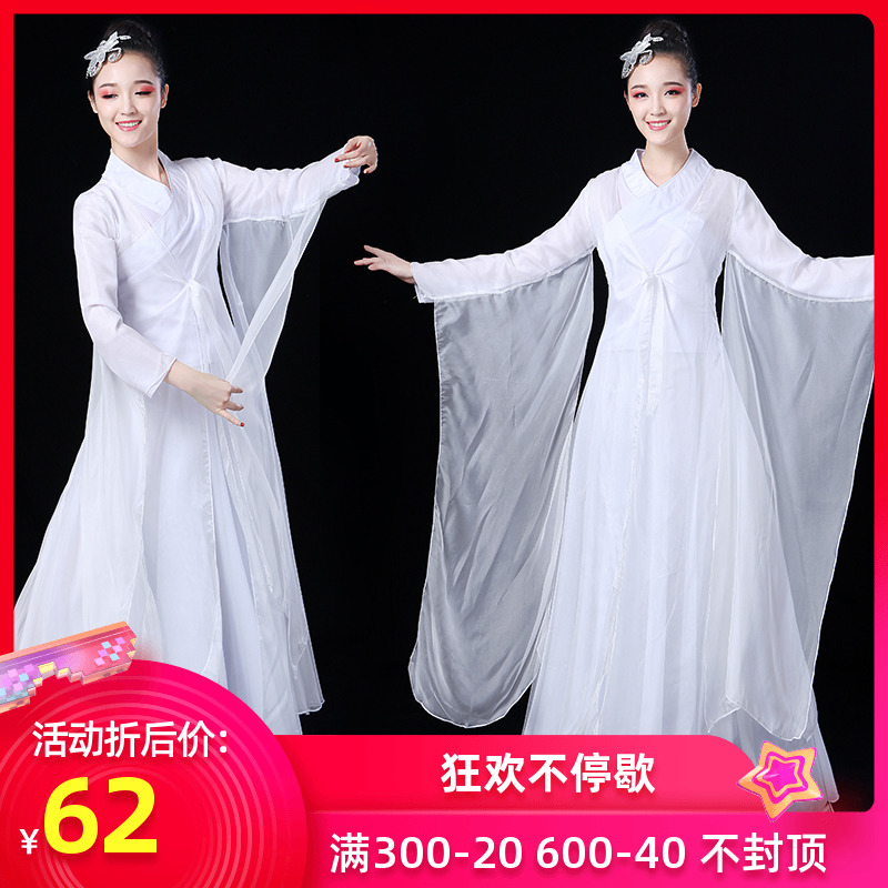 Classical dance costume female elegant Chinese style fairy tulle ancient costume Hanfu adult autumn