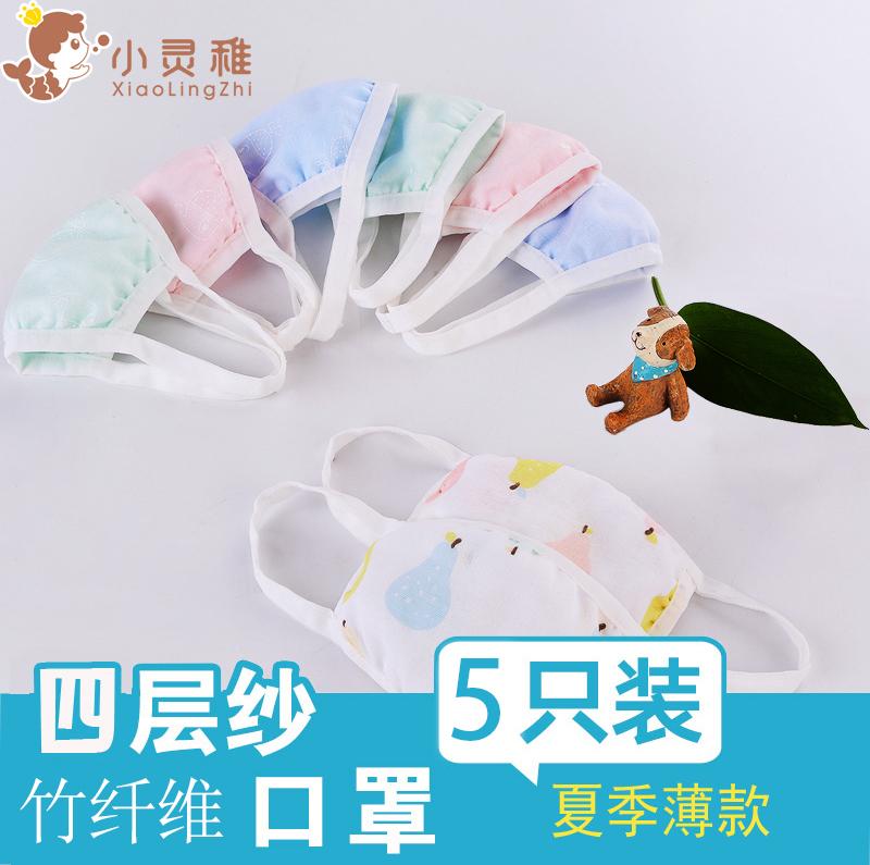 婴儿口罩0-1-2-3-4岁儿童透气棉纱布口罩宝宝秋冬防尘口罩