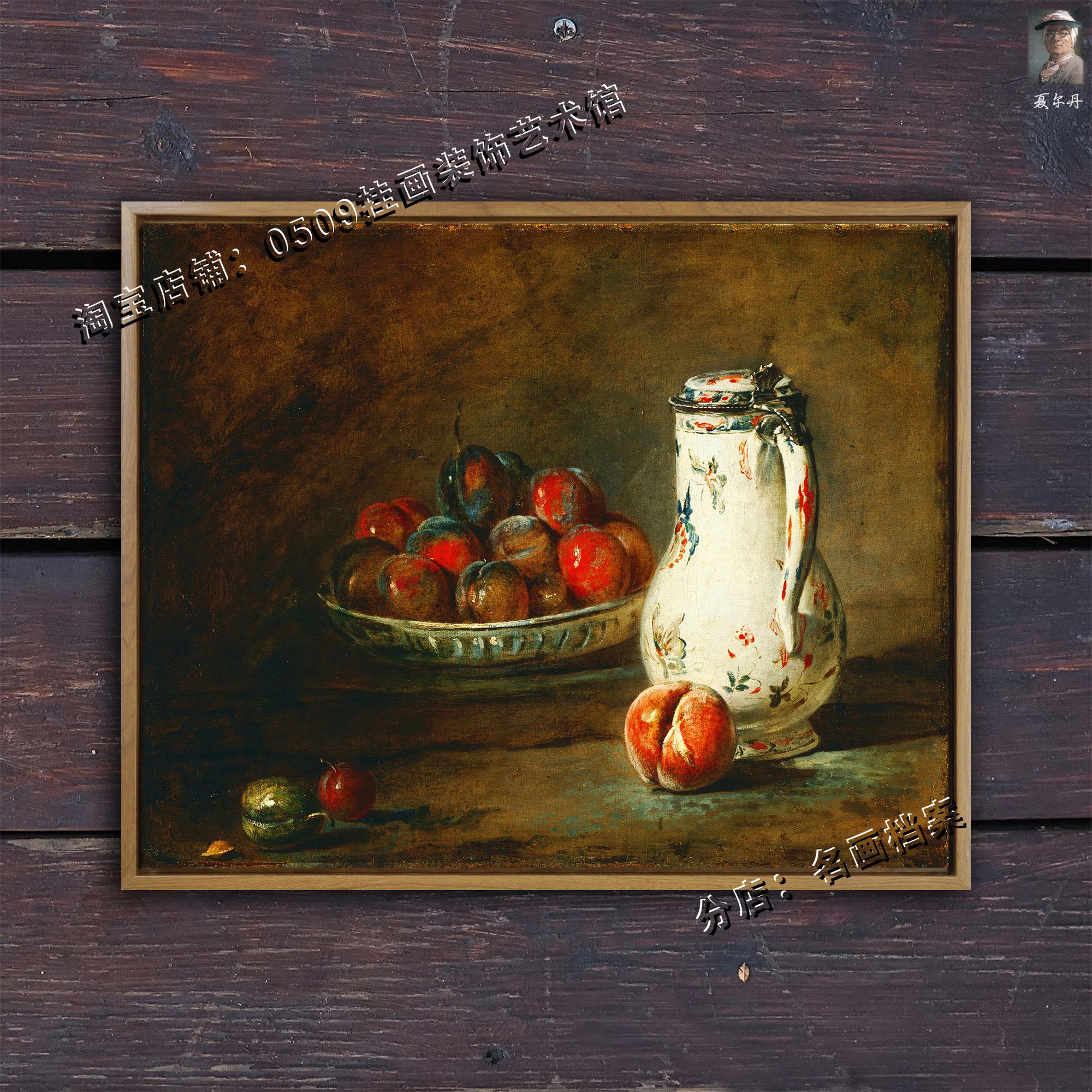 一碗洋梨 A Bowl of Plums 夏尔丹 Chardin 水果静物画 复古挂画
