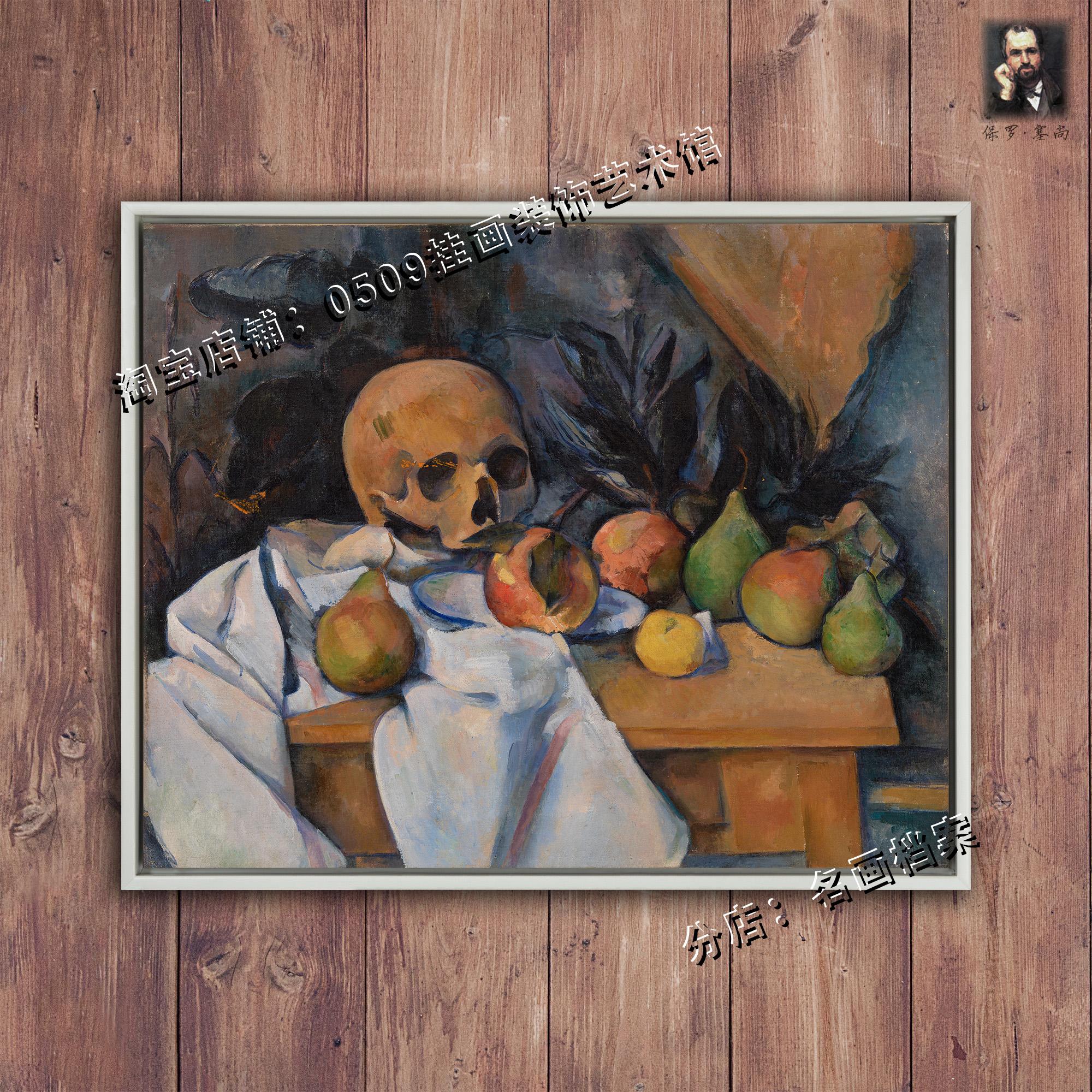 有头骨的静物 塞尚 画 头骨静物画 小众装饰画 冷门挂画 美式油画
