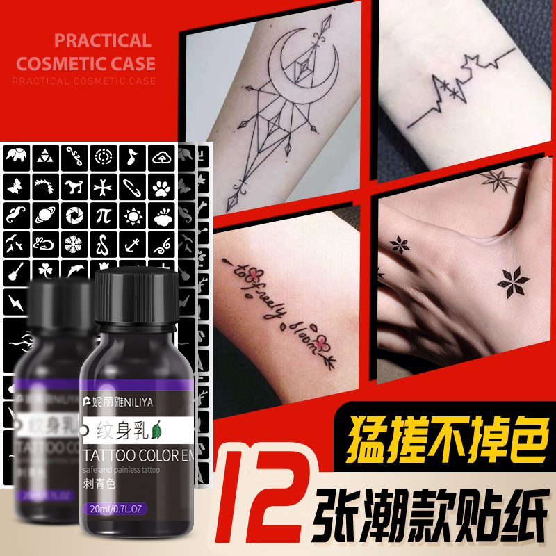 10月23日最新优惠网红纹身膏防水持久男花臂小纹身贴