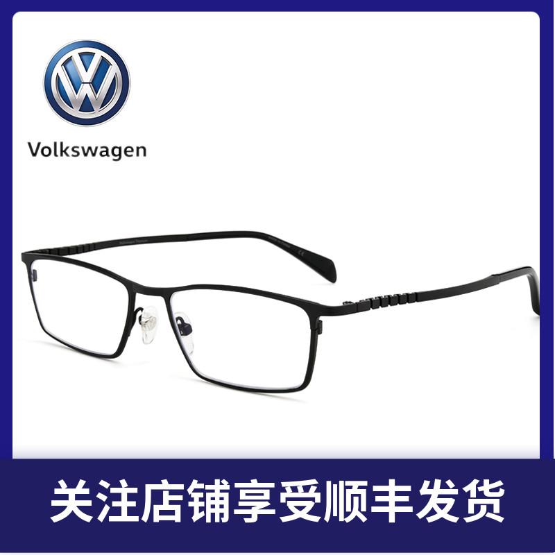 German Volkswagen ultra light pure titanium full frame glasses frame, male business accessories, high myopia, female Liu Yifei, small face