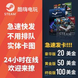 快发不排队Steam充值卡实体卡图20美刀50/100美金游戏钱包码加急图片