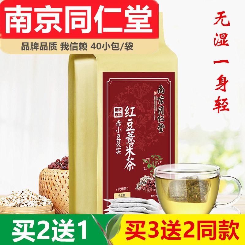 南京同仁堂红豆薏米芡实茶排去赤小豆湿气红薏米非北京男女非祛溼(非品牌)