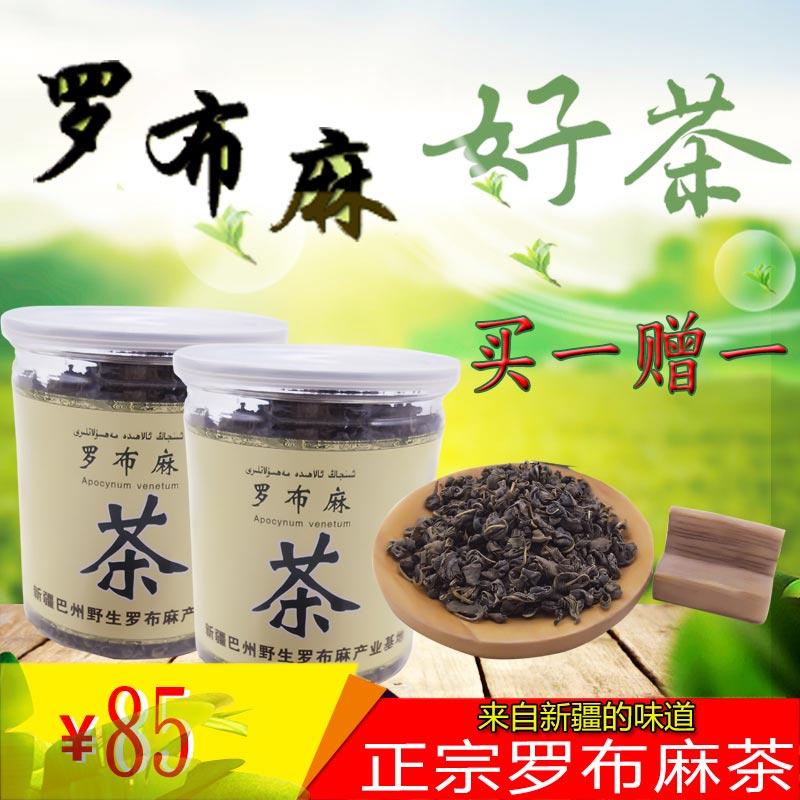 正宗罗布麻茶野生新疆原产地特级正品500g三高茶血压降同仁堂品质