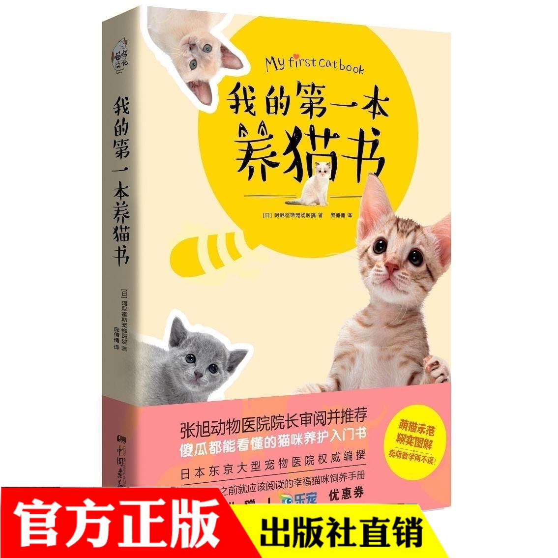 正版我的第一本养猫书阿尼霍斯宠物医院著 养猫书籍 养宠物书籍 猫咪养护基础入门 养猫指南猫奴进阶猫咪健康护理 猫书科普百科