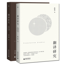 (genuine) Translation studies + translation of new research (2 volumes of hardcover) s translations self-examination books readers  preventive needles cultural studies Guangxi Normal University Press