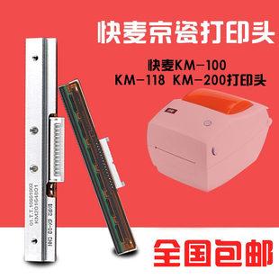 原装全新快麦热敏打印机配件 快麦200 118 106京瓷打印头配件