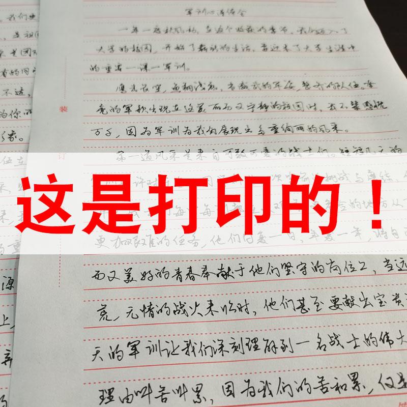 代罚抄神器自动抄笔记神器手写字体打印复印写信写教案写资料神器 Изображение 1