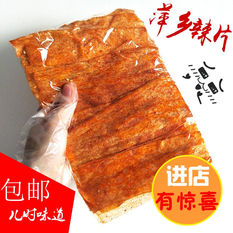 江西萍乡麻辣片特产网红零食80怀旧豆皮辣条90后儿时经典小吃包邮