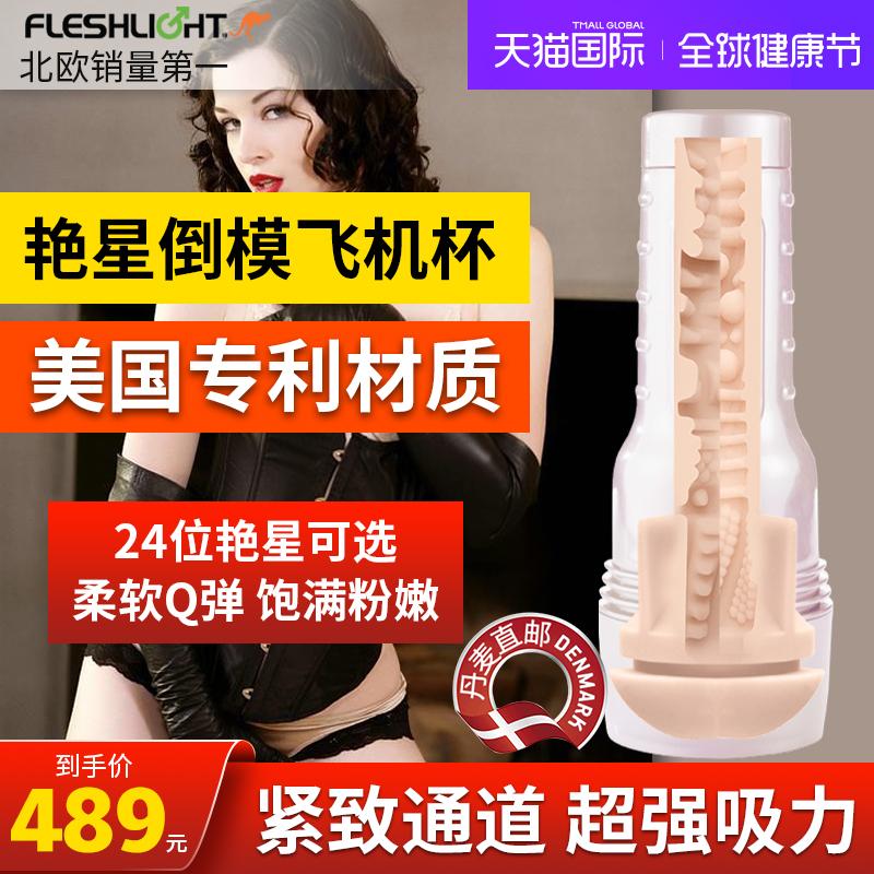 进口飞机杯男用性玩具处女按摩器男性阴茎锻炼器情趣自慰成人用品