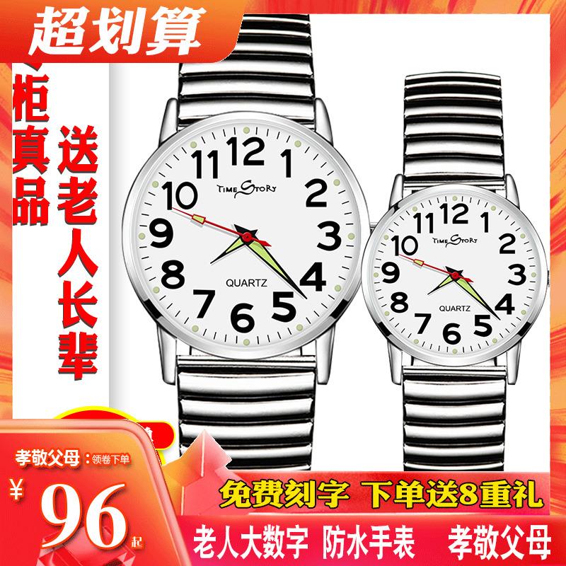 老年人男女款大数字防水女士手表