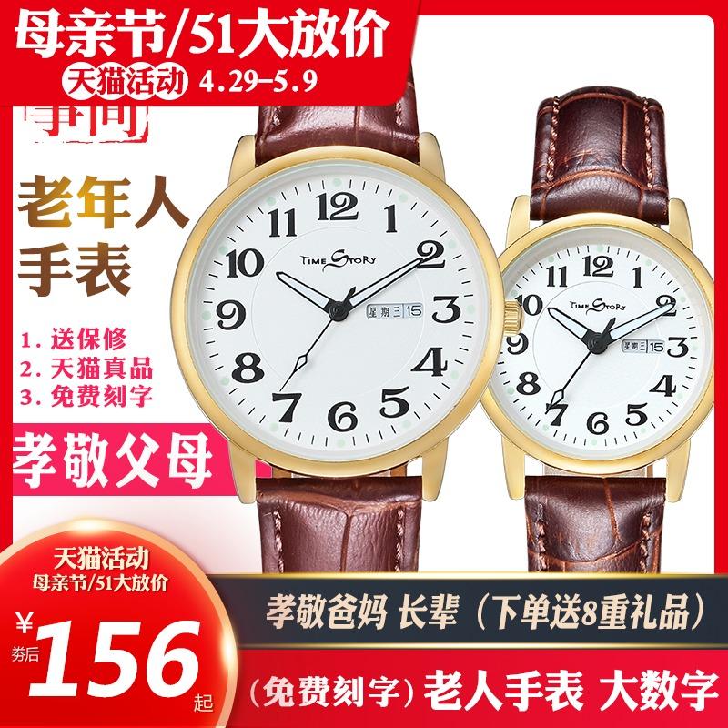 Часы наручные Артикул 571156015307