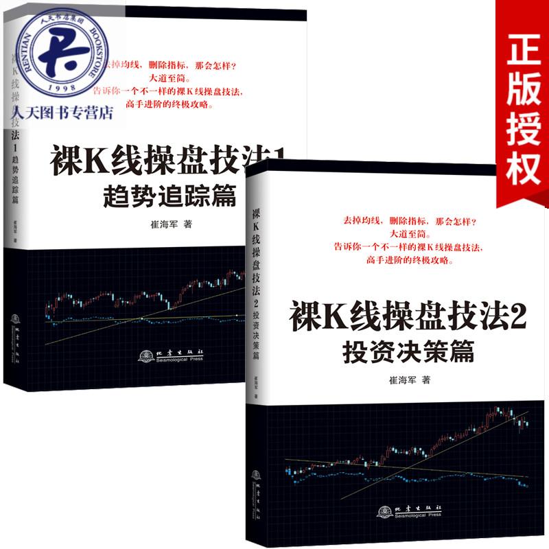 2册裸K线操盘技法 趋势跟踪篇+投资决策篇 投资理财 证券股票 K线技术分析 K线图快速入门 K线图投资技巧 gp