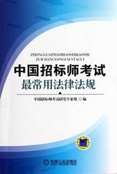 正版包邮 中国招标师考试律法规 基本建设管理法 书籍