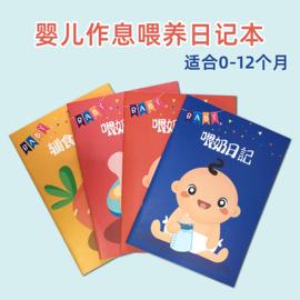 新生婴儿0-6个月每日作息喂养记录本6-12个月宝宝辅食记录日记本