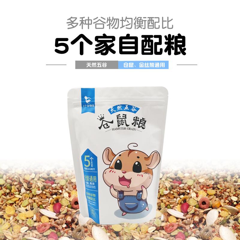 [5个宠物馆饲料,零食]仓鼠粮食 5个家自制 五谷仓鼠粮食4月销量58件仅售5.9元