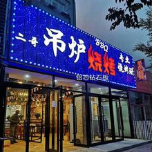 钻石广告扣板 发光炫彩全彩led牌匾定制KTV 酒吧餐吧门头材料镂空