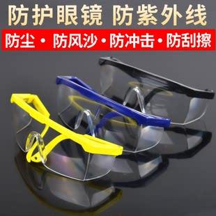抗冲击眼镜 防溅护目镜 防护眼镜 防尘防沙劳保眼镜 劳保用品眼镜